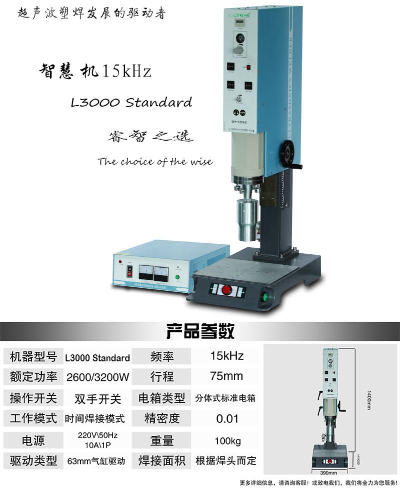 超声波焊接机,超声波塑焊机,超声波熔接机